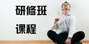 產品-研修班課程.jpg
